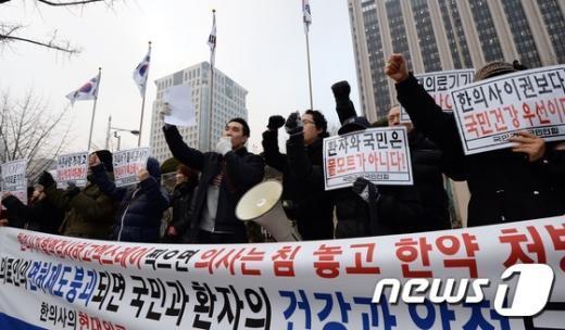 [사진]구호 외치는 국민건강국민연합 회원들