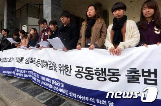 [사진]'서울대 교수 성희롱, 성폭력 공동대응한다'