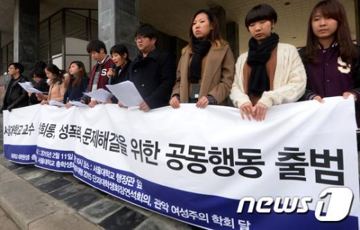 [사진]'서울대 교수 성희롱, 성폭력 문제해결 도모' 기자회견