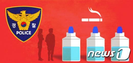 유독물질인 니코틴 액상을 밀수해 전자담배 용액을 제조한 간 큰 10대 연인이 경찰에 붙잡혔다. © News1