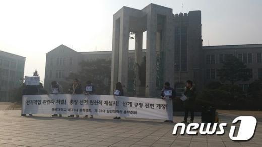 미래를 여는 동국 공동추진위원회에서 조계종단을 풍자하는 퍼포먼스를 하고 있다. © News1