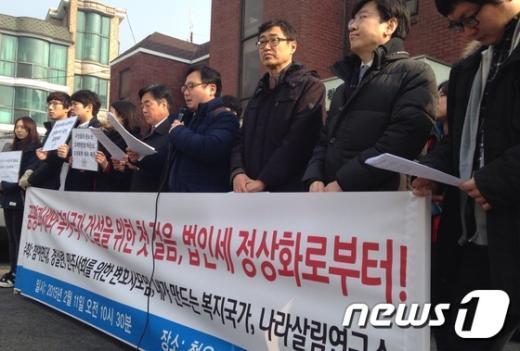 참여연대 등 시민단체는 11일 서울 종로구 청운효자동 주민센터 앞에서 기자회견을 열고 정부의 법인세 인상을 촉구했다. 2015.2.11 김일창 기자 © News1