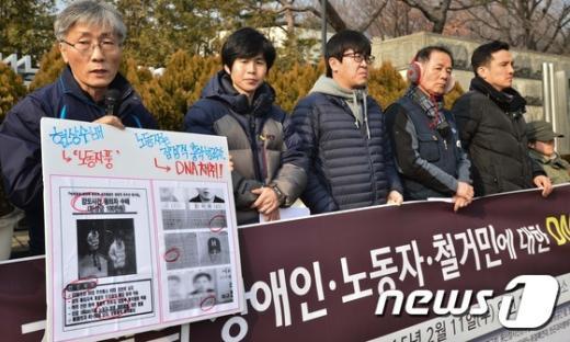 [사진]'검찰의 노동자, 장애인, 철거민의 DNA 채취 규탄'