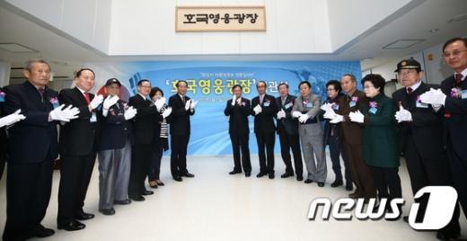 [사진]공공기관 첫 '호국영웅광장' 개관