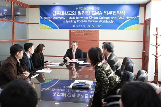 김포대-필피핀 방송국, 업무협약 체결