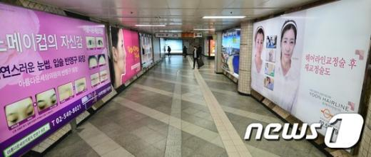 서울 신사역에 걸려 있는 성형외과 광고./뉴스1 © News1 송은석 기자