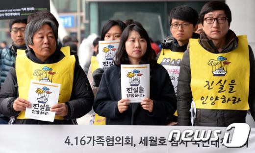 [사진]'세월호 인양을 촉구한다'