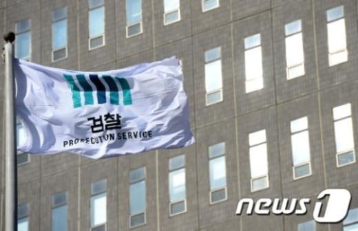 서울 서초구 서울중앙지방검찰청. /뉴스1 © News1