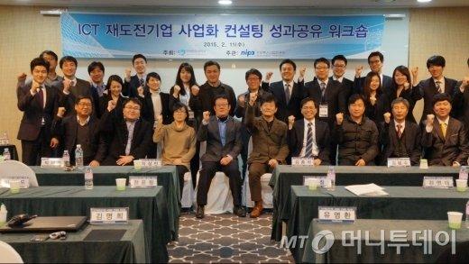 2월 11일 열린 미래창조과학부 ICT 재도전기업 사업화 컨설팅 성과공유 워크숍에 참가한 기업 대표들이 파이팅을 외치고 있다.<br />