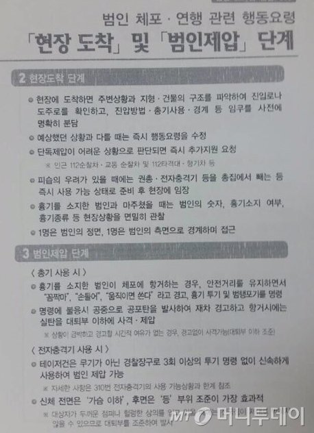 경찰청에서 각 지역경찰들에게 배포한 '지역경찰 업무매뉴얼'의 한 페이지/ 사진=경찰청 제공