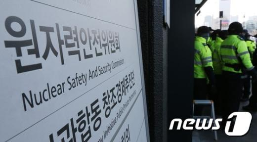 [사진]원자력안전위원회 '삼엄한 경비'