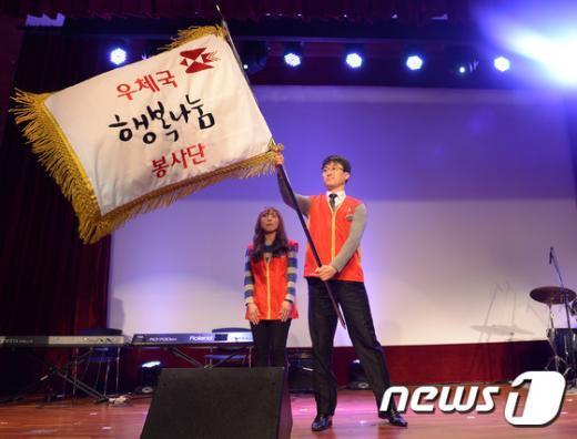 [사진]우체국 행복나눔 봉사단 발대식 개최