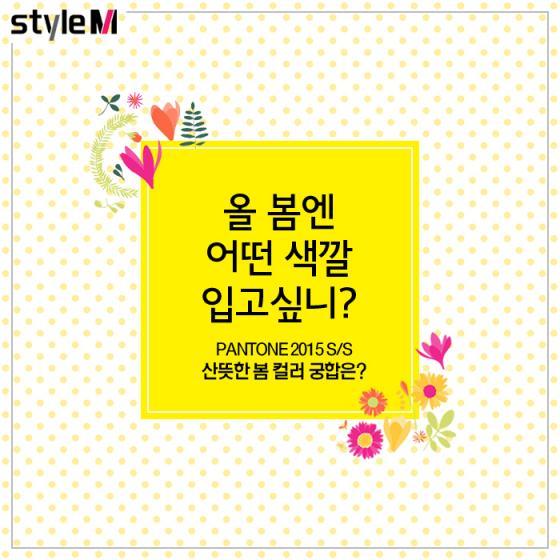 """[카드뉴스] """"올봄 어떤 색 입을까?"""" 산뜻한 컬러 궁합 5가지"""