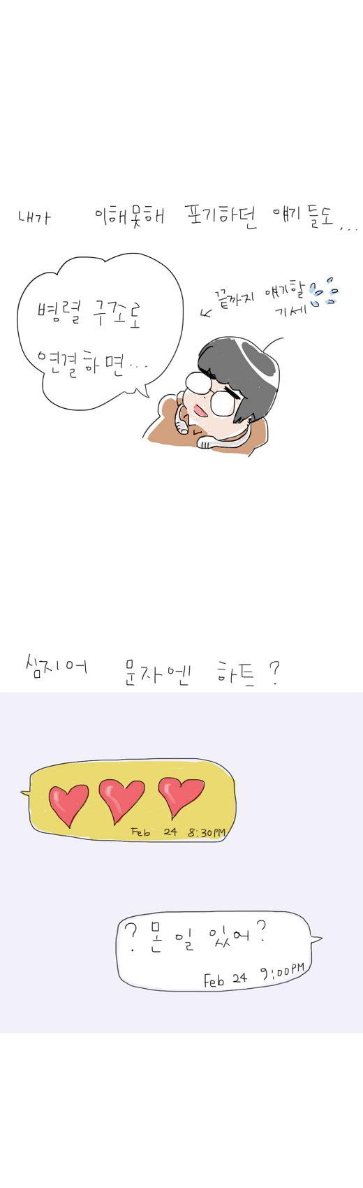 [웹툰]덕후나마타타 (13) - 씨버러버