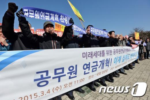 [사진]공무원 연금개혁 촉구 기자회견
