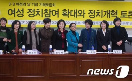 [사진]'여성의 정치참여를 응원합니다'