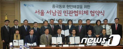 [사진]중국동포 현안해결을 위한 '서울 서남권 민관협의체 협약식'