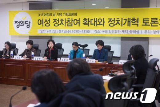 [사진]'여성의 정치참여와 정치개혁'