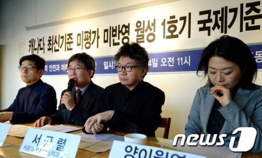 [사진]월성 1호기 국제기준 미달 관련 기자회견