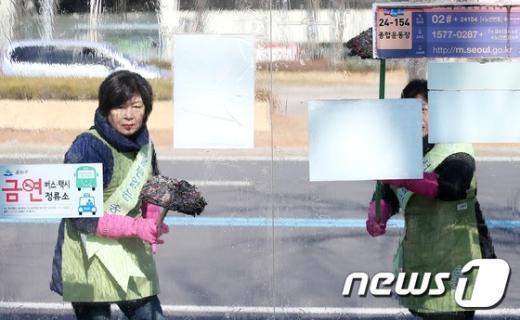 [사진]송파구, 봄맞이 대청소