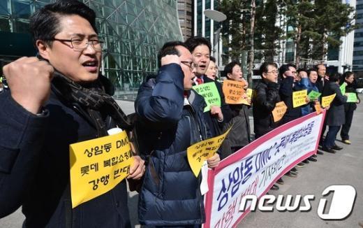 [사진]'상암 DMC 롯데 복합 쇼핑몰 강행 반대!'