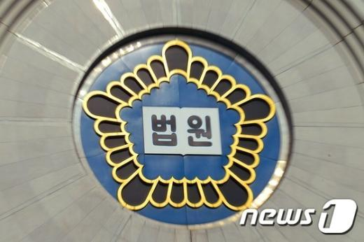 서울중앙지법. /뉴스1 © News1 정회성 기자