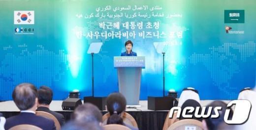 [사진]박 대통령, 한-사우디 비지니스 포럼 축사