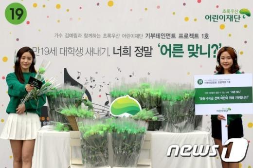 [사진]'초록색 장미 받아가세요'