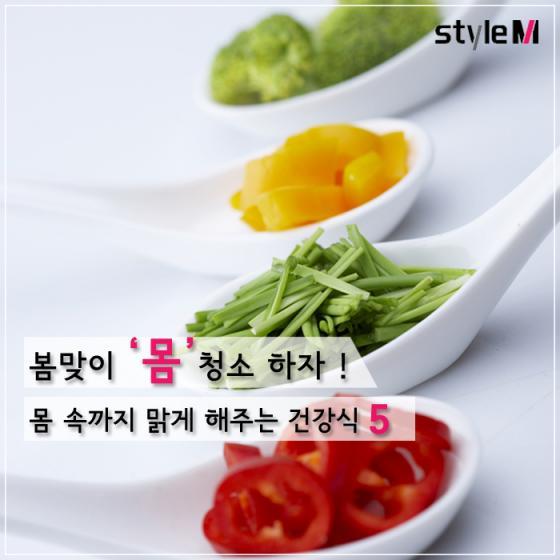 [카드뉴스] '봄맞이 몸청소' 몸 속까지 맑게 해주는 건강식 5