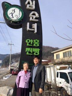 심순녀안흥찐빵 심순녀 여사, 김태봉 대표/사진제공=심순녀안흥찐빵