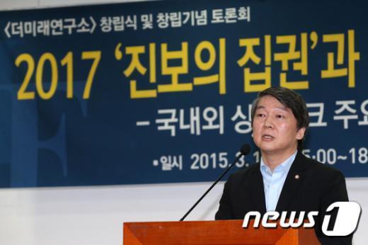 [사진]안철수, 더미래연구소 창립식 축사