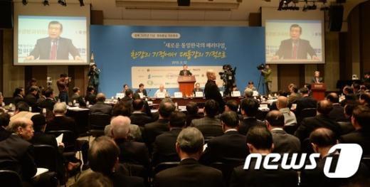 [사진]광복 70주년 기념 평화통일 대토론회