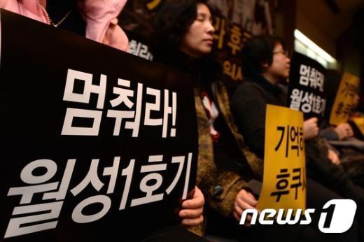 월성원전 1호기 폐쇄를 촉구하는 시민들. /뉴스1 © News1 정회성 기자