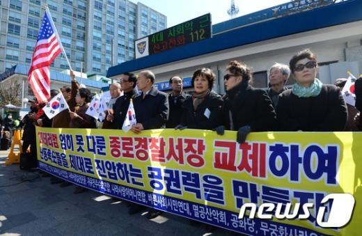 [사진]보수단체, 종로경찰서 앞 기자회견