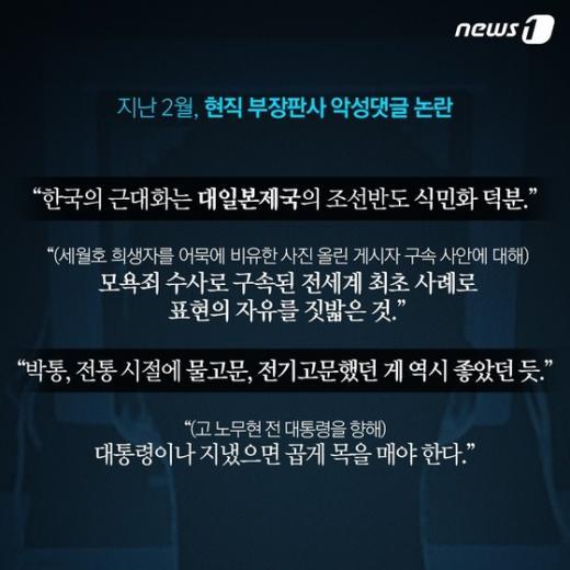 [카드뉴스] 악성댓글 판사에 대처하는 대법원의 자세…실효있나?