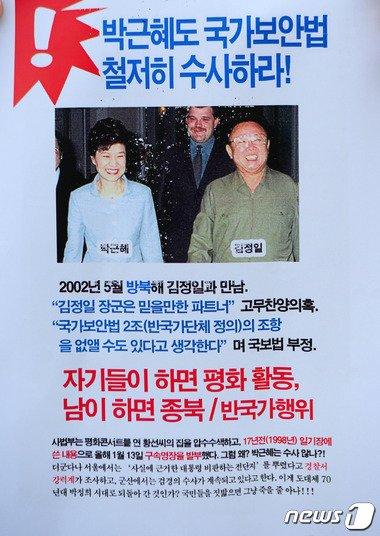 박근혜 대통령 비방 전단./뉴스1 © News1