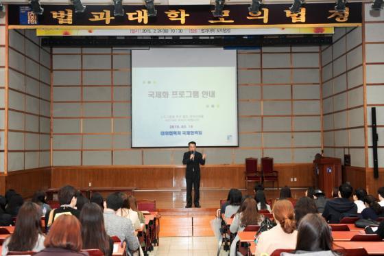 조선대 '2015학년도 국제화 프로그램 설명회' 성료
