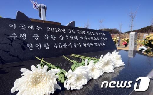 [사진]국화꽃 놓인 천안함 묘역