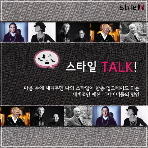 [카드뉴스] 세계적인 패션 디자이너 5인의 성공을 위한 한 마디