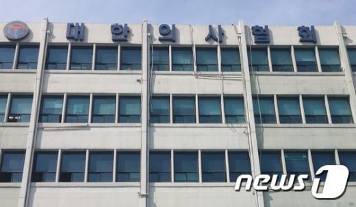 대한의사협회./© News1