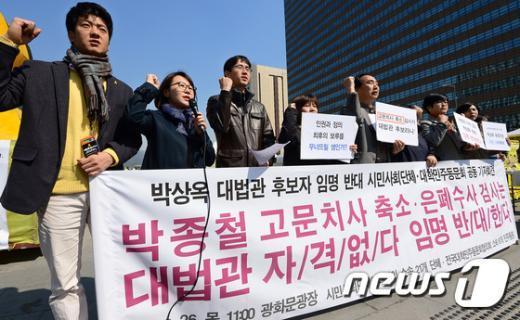 [사진]'박상옥 대법관 후보 자격없다'