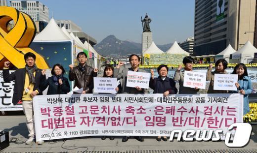 [사진]박상옥 대법관 후보 임명반대 구호 외치는 시민단체 회원들