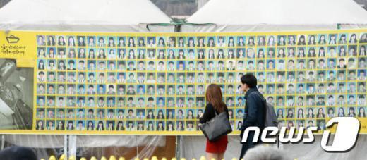 [사진]'세월호 참사 아직 끝나지 않았다'