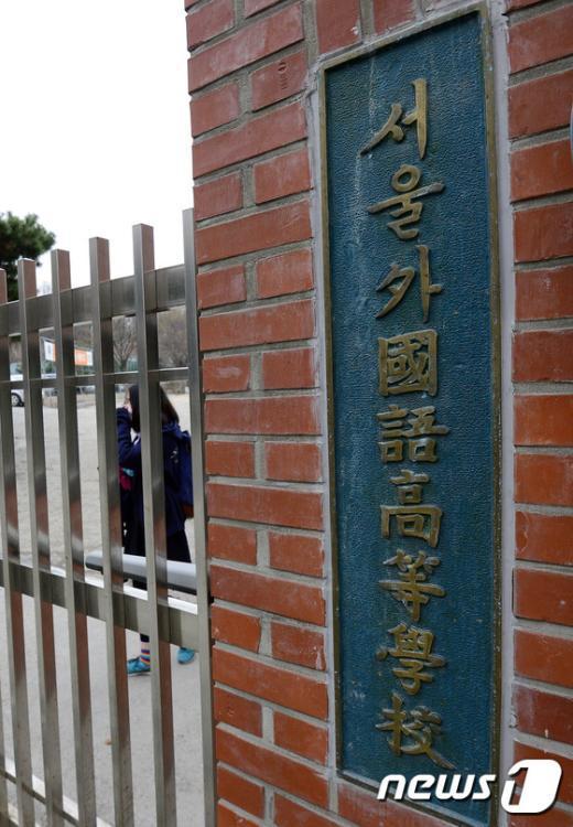[사진]서울외고 '지정취소'된 이유는?