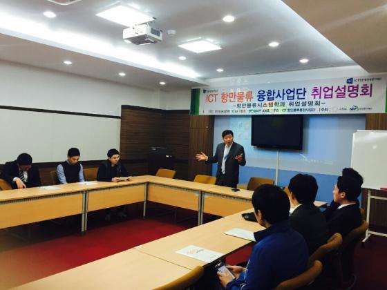 동명대 항만물류융합사업단, 취업설명회 진행