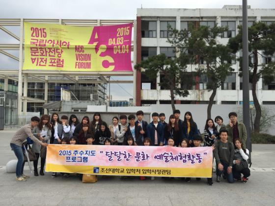 조선대, 추수지도 프로그램 '달달한 문화,예술체험' 시행