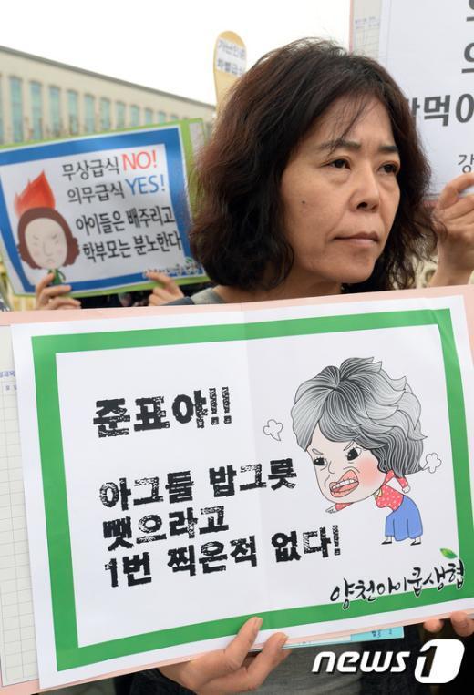 [사진]무상 급식 중단 '엄마가 뿔났다'