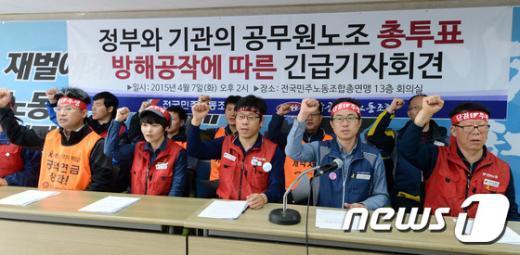 [사진]공무원 노조 파업 찬반 총투표 중단 선언