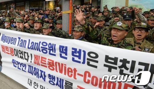 [사진]'월남전참전용사 모욕, 멈춰라'