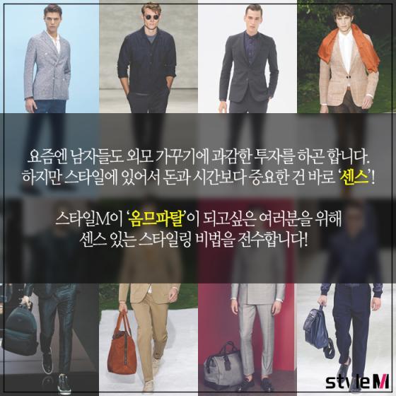 [카드뉴스] '훈남' 신입사원으로 거듭나는 액세서리 활용 TIP
